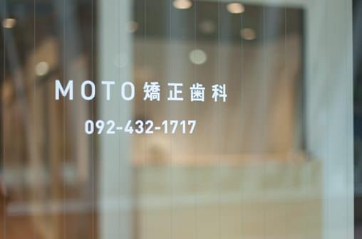 MOTO矯正歯科 イメージ16